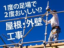 街の屋根やさん宇都宮店では足場の有効活用をお勧めします