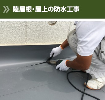 陸屋根・屋上の防水工事