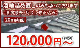 漆喰詰め直し20m両面、120000円~