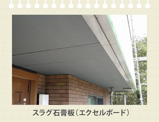 スラグ石膏板(エクセルボード)