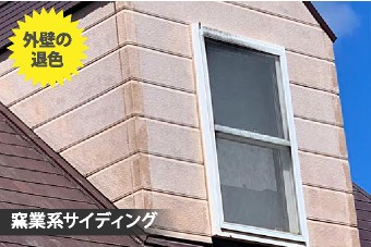 外壁の退色