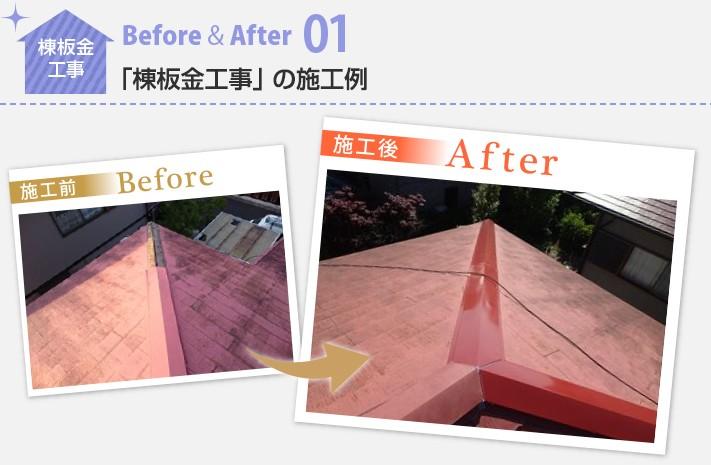 棟板金工事Before&After01:「棟板金工事」の施工例