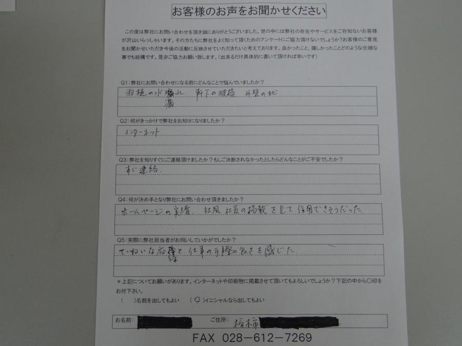 栃木市s様アンケート