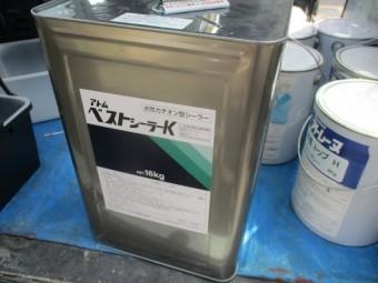 防水下塗り塗料です