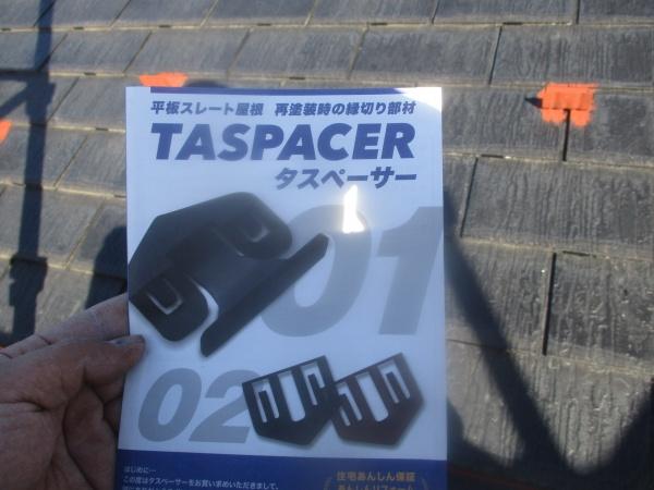 スレート屋根用のタスペーサーです