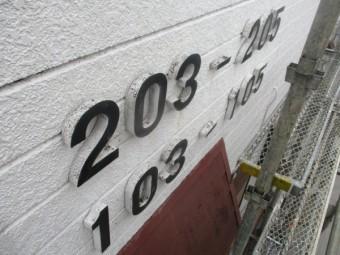 外壁に取り付けてある切り文字です