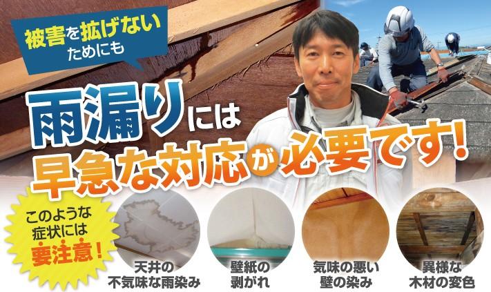 雨漏りの点検・補修は街の屋根やさん宇都宮店にお任せ下さい