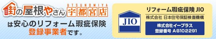 街の屋根やさん宇都宮店は安心の瑕疵保険登録事業者です