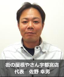 街の屋根やさん宇都宮店代表佐野 幸男