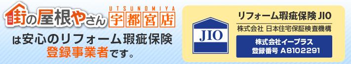 街の屋根やさん宇都宮店はは安心の瑕疵保険登録事業者です