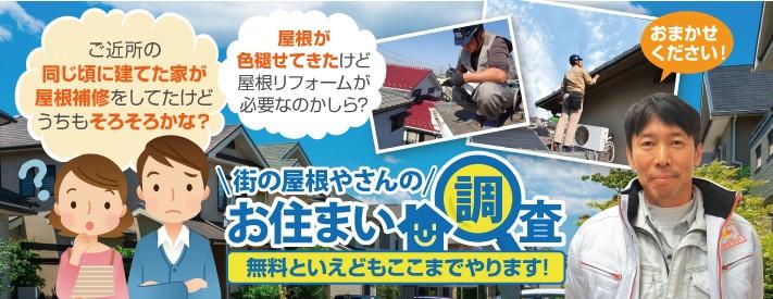 屋根の無料点検は街の屋根やさん宇都宮店へ