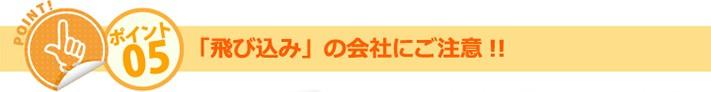 ポイント05:「飛び込み」の会社にご注意!!