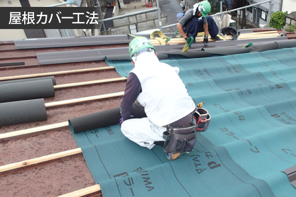 防水紙を敷き、新しい金属屋根材を被せます