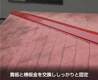 貫板と棟板金を交換ししっかりと固定