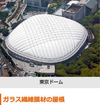 ガラス繊維膜材の東京ドーム