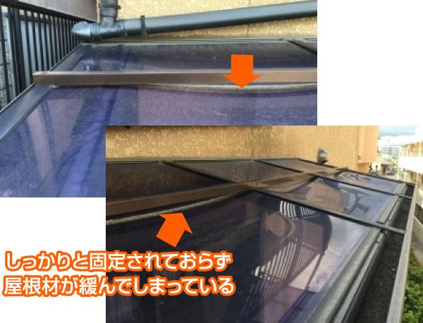 しっかりと固定されておらず屋根材が緩んでしまっている